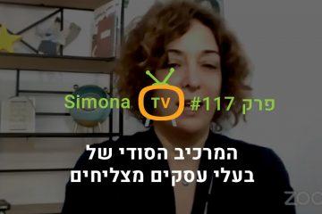 סימונה TV פרק 117 | המרכיב הסודי של בעלי עסקים מצליחים
