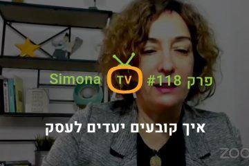 סימונה TV פרק 118 | איך קובעים יעדים לעסק