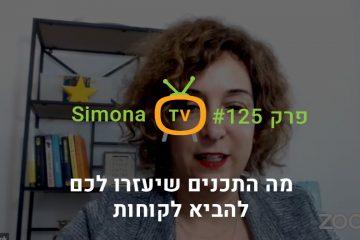 סימונה TV פרק 125   מה התכנים שיעזרו לכם להביא לקוחות