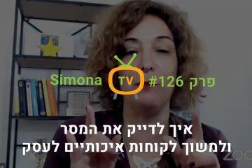 סימונה TV פרק 126   איך לדייק את המסר ולמשוך לקוחות איכותיים לעסק