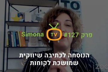 סימונה TV פרק 127   הנוסחה לכתיבה שיווקית שמושכת לקוחות