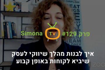 סימונה TV פרק 129   איך לבנות מהלך שיווקי לעסק שיביא לקוחות באופן קבוע