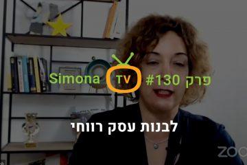 סימונה TV פרק 130   לבנות עסק רווחי