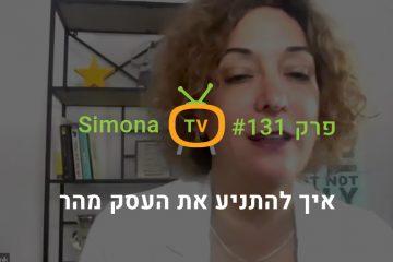 סימונה TV פרק 131   איך להתניע את העסק מהר