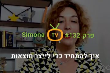סימונה TV פרק 132   איך להתמיד כדי לייצר תוצאות