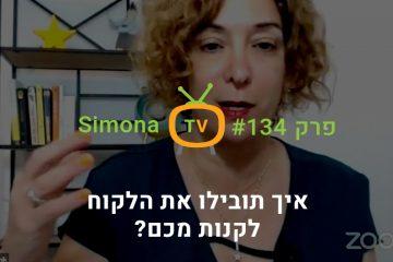 סימונה TV פרק 134   איך תובילו את הלקוח לקנות מכם?