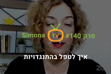 סימונה TV פרק 140 | איך לסגור מכירות – טיפול בהתנגדויות