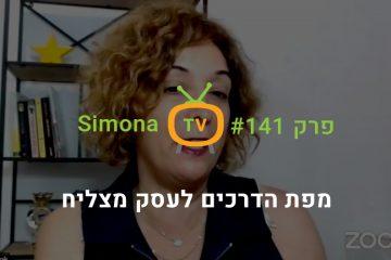 סימונה TV פרק 141 | מפת הדרכים לעסק מצליח